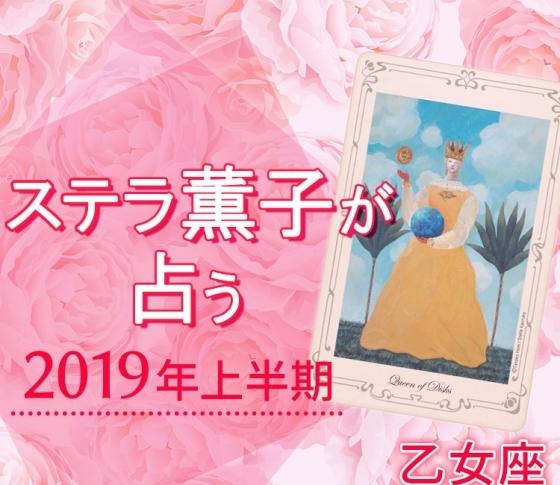 2019年上半期、乙女座の恋愛は「慈しみの心」がキーワード【ステラ薫子のタロット×12星座占い】