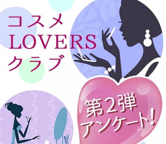 【コスメLOVERSクラブ】から【本気でコスメを愛しているあなた】へ! ご協力のお願いです!!
