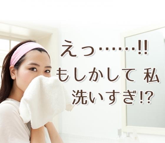 """もしかして私、洗いすぎ!? 毛穴も乾燥もくすみも解決! 肌を激変させる""""クレンジング""""の選び方[PR]"""
