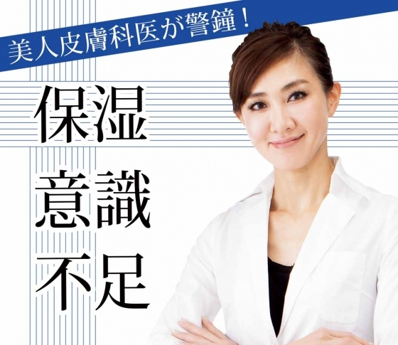 【美人皮膚科医が警鐘】乾燥に悩んでいるのに乳液・クリームを使っていない人が多いのはなぜ?