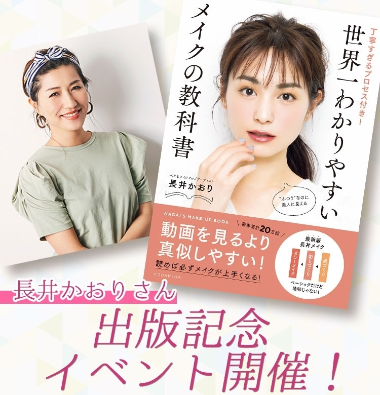 ヘアメイク長井かおりさんの新刊発売決定!『世界一分かりやすいメイクの教科書』【スペシャルイベントも】