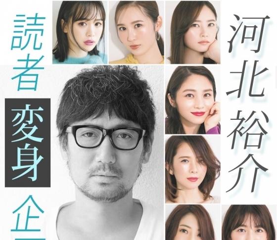 【河北メイク】で読者変身! 最旬テクとともに大公開!!