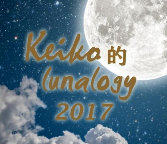 【人気占星術家Keikoさん登場】月で占う2017年<春夏まで>の開運ポイントとは!?