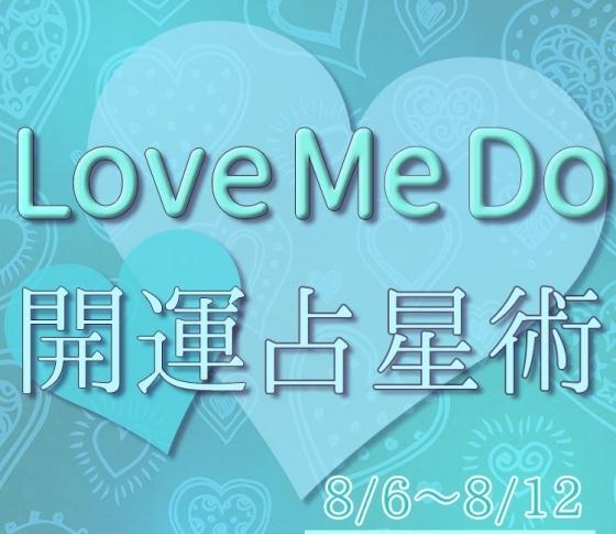 【8/6〜8/12のウィークリー占い☆】超簡単! 今週の12星座別・開運アクション【Love Me Do の開運占星術】