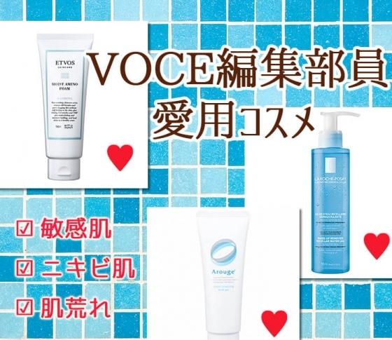 【敏感肌・ニキビ肌・肌荒れ】VOCE 編集部員が愛用する洗顔&クレンジングおすすめ3選