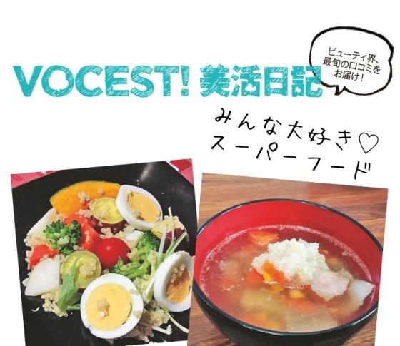 ぽかぽかスーパーフードごはん♪ おいしいキヌアの炊き方【VOCEST!の美レシピ♡】