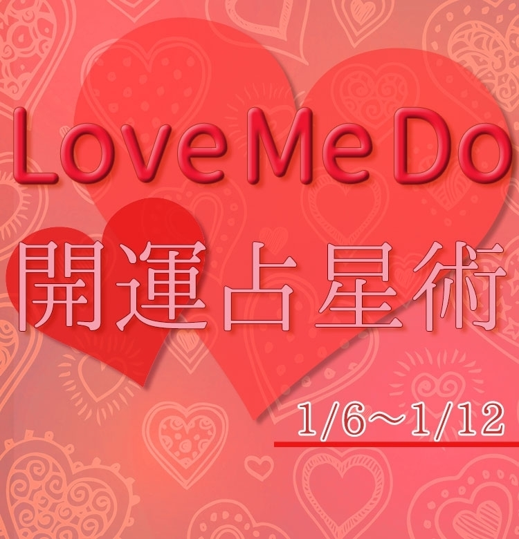 【1/6〜1/12のウィークリー占い☆】超簡単! 今週の12星座別・開運アクション【Love Me Do の開運占星術】