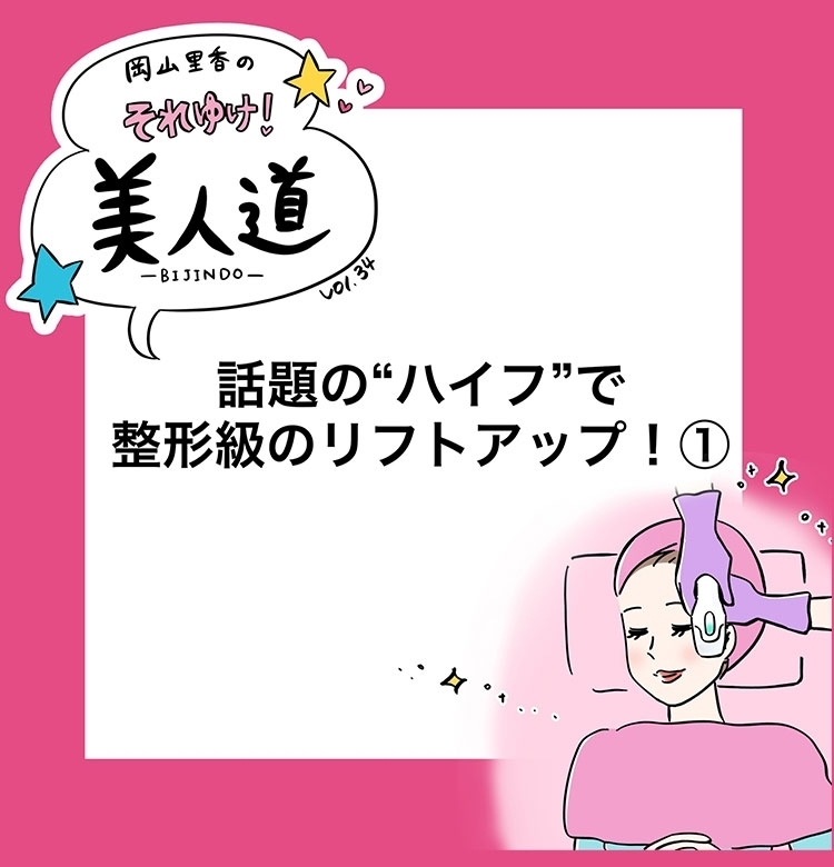 【漫画】『岡山里香のそれゆけ!美人道』vol.34 ~話題のハイフで整形級のリフトアップ 前編~