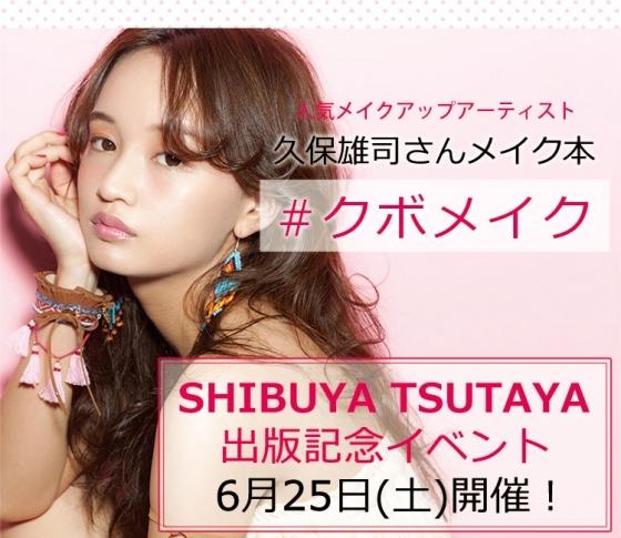 書籍『#クボメイク』 SHIBUYA TSUTAYAで出版記念イベント6月25日開催決定!
