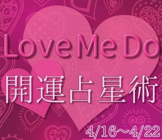 【4/16〜4/22のウィークリー占い☆】超簡単! 今週の12星座別・開運アクション【Love Me Do の開運占星術】