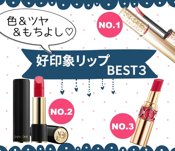【月間コスメランキング・口紅部門】色&ツヤ&もちよし♡好印象リップBEST3