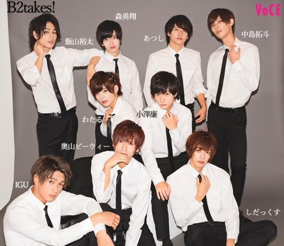 イケてる美男子9人組が気になる♡アイドルグループ「B2takes!」って?【後編】|VOCE♡YOU Vol.2
