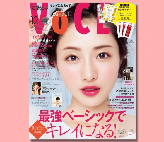 VOCE書店プレゼント、12月号は?
