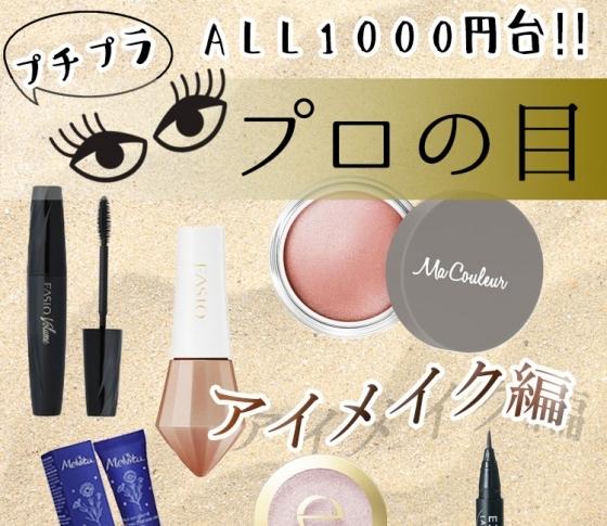 全部1000円台♡ 新色・限定プチプラで夏の華やかアイメイク【プロの目コメント】