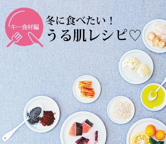 冬に食べたい! 肌がうるおうレシピの法則