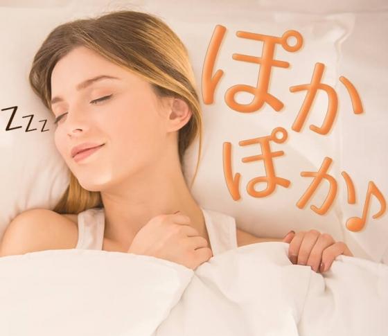 【誰でも手足の冷えが治る9つの方法】で今日から寝る前はポカポカ!