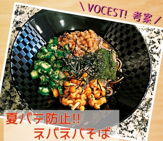 【納豆×オクラ×めかぶ×なめこ】夏バテ防止ネバネバそばレシピ
