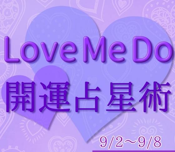 【9/2〜9/8のウィークリー占い☆】超簡単! 今週の12星座別・開運アクション【Love Me Do の開運占星術】