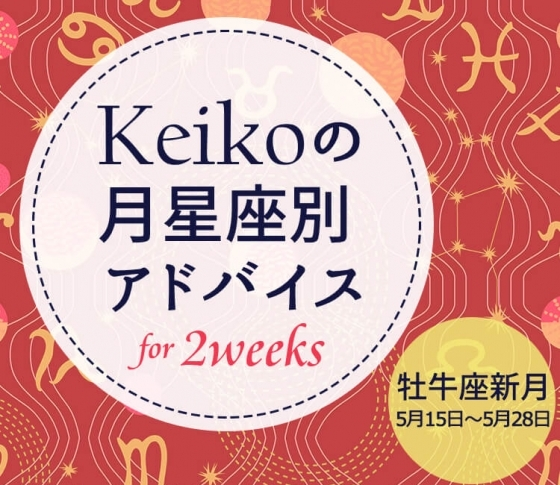 【Keikoの月星座別アドバイス】牡牛座新月5月15日~5月28日の引き寄せポイント