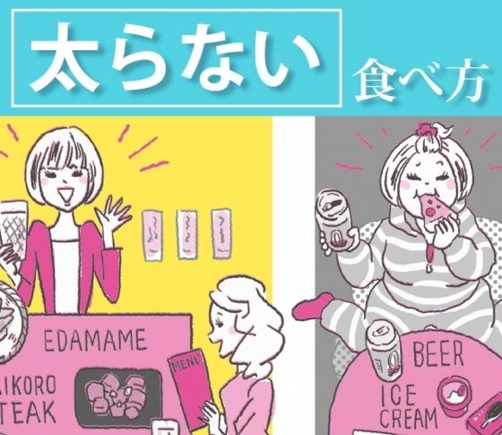 ツライダイエットは不要!【太らない食べ方】1日のスケジュールをチェック!
