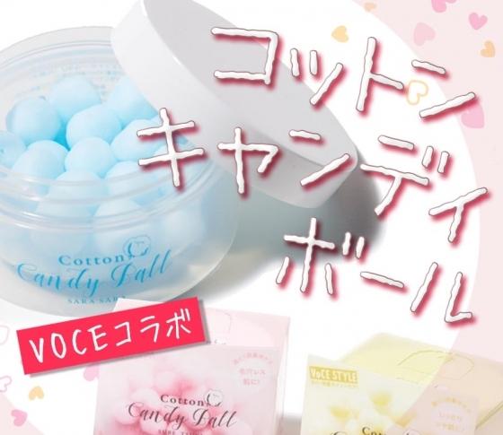 【毛穴・角質】ケアにオススメ。VOCEコラボのスキンケアが発売!【PR】