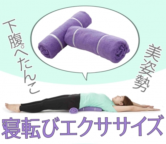 【寝るだけ!寝転びエクササイズ】バスタオル枕で正しい姿勢になろう