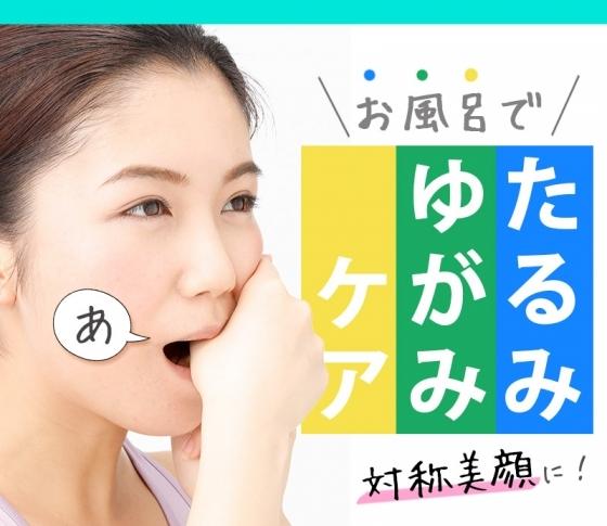 【顔のゆがみ対策】お風呂で口の中をマッサージしよう!