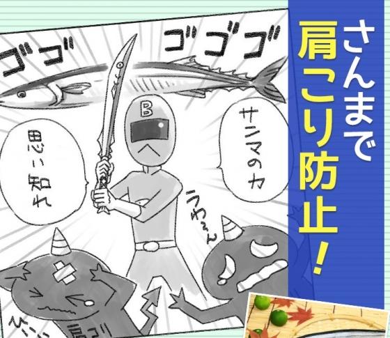 【肩こりを防止!】血液がサラサラになる青魚サンマを食べよう