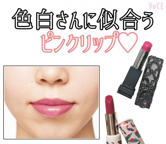 【塗り比べで徹底検証!】色白肌さんに似合うピンク系リップ厳選4本!