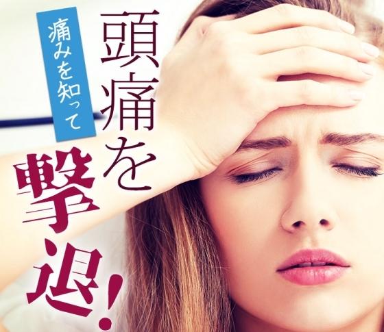 【頭痛、片頭痛がつらい!】頭痛の原因を知って 痛みが起こる前に撃退する方法