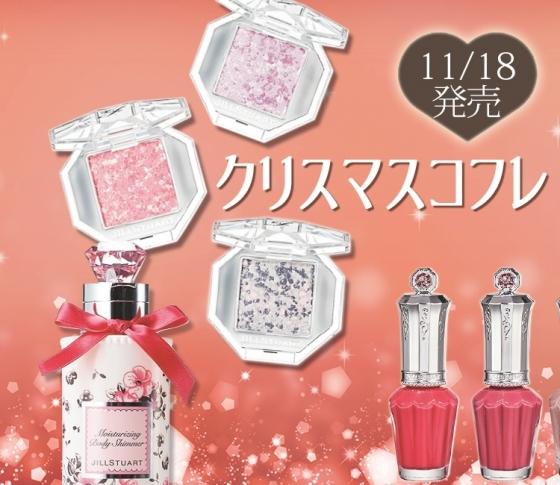 ジル、RMK、エレガンス……明日はクリスマスコフレ祭り♡【8ブランドも一挙発売】