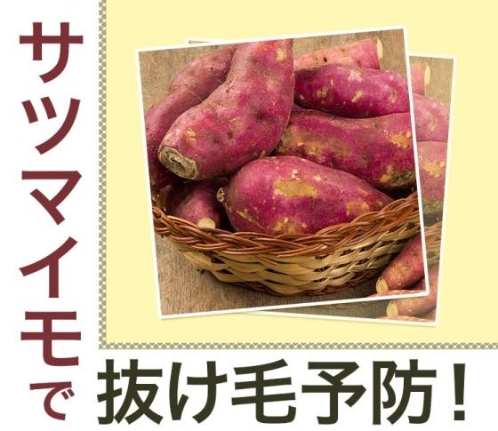 【抜け毛を予防】美味しいサツマイモでむくみも解消できる!
