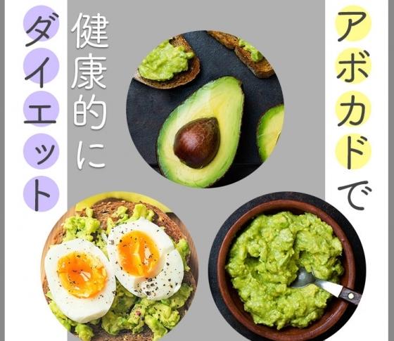 【健康的にダイエット】アボカドでウエストのくびれが叶う?!