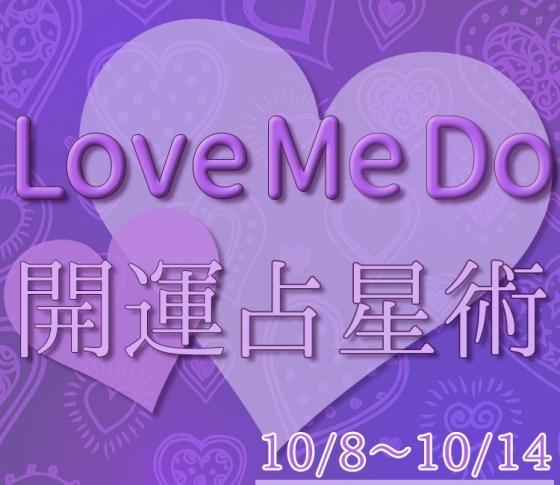 【10/8〜10/14のウィークリー占い☆】超簡単! 今週の12星座別・開運アクション【Love Me Do の開運占星術】