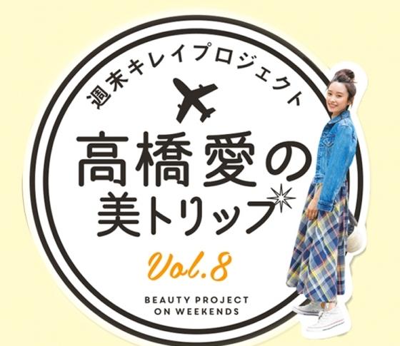 【高橋愛】週末トリップin大分!|インスタで人気の「ミルキーブルー温泉」を初体験!