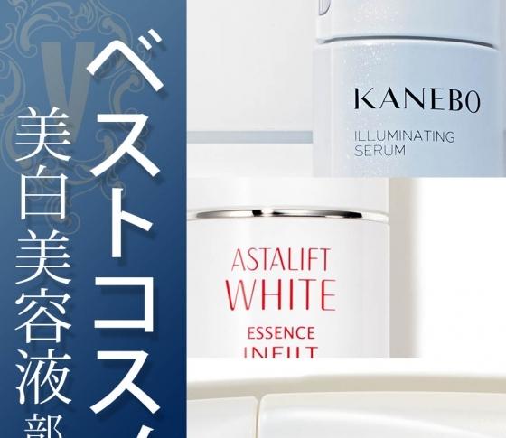 【緊急連載】夏直前・美白仕込みvol.3!【VOCEベスコス】ブランニュー肌が実現する3本の美白美容液!