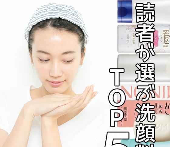 【1位は根強い人気のアレでした】洗顔部門ベスト5、発表!【読者ベスコス】