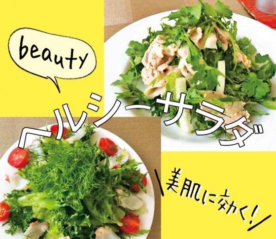 【インナービューティ】美腸に効く!ビューティサラダレシピ