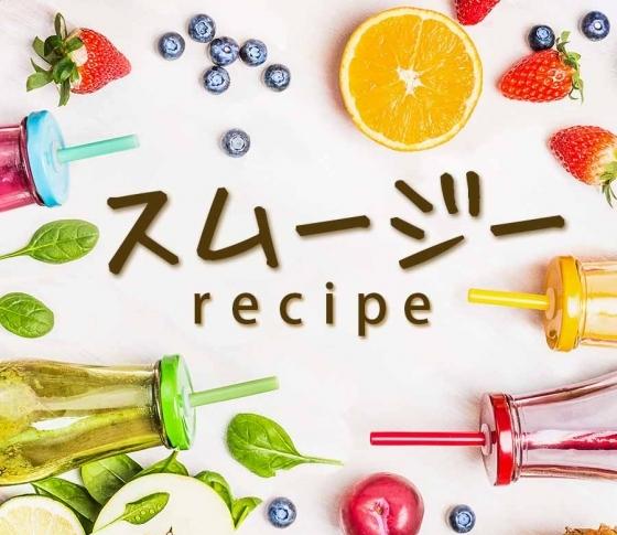 【これなら続けられる!】スムージー・鉄板レシピ【ダイエットにおすすめ】