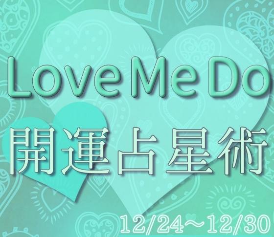 【12/24〜12/30のウィークリー占い☆】超簡単! 今週の12星座別・開運アクション【Love Me Do の開運占星術】