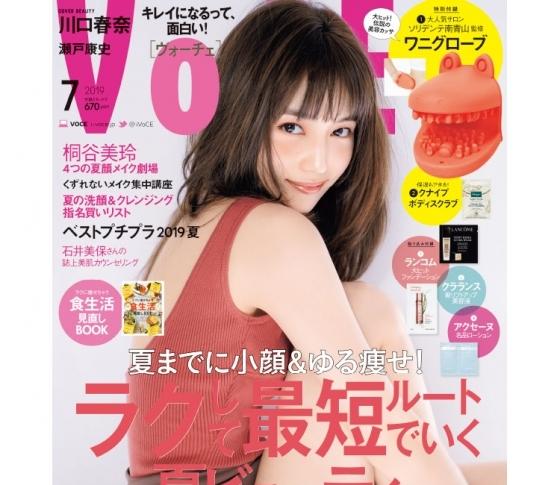 【5/22発売、VOCE7月号を立ち読み】夏までに小顔&ゆる痩せ! ラクして最短ルートでいく夏ビューティ