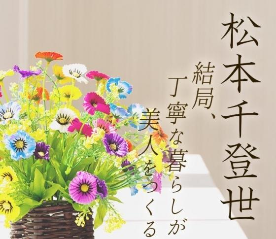 """松本千登世の『結局、丁寧な暮らしが美人をつくる⑬』 """"「普通」は、かけがえのない「特別」である"""""""