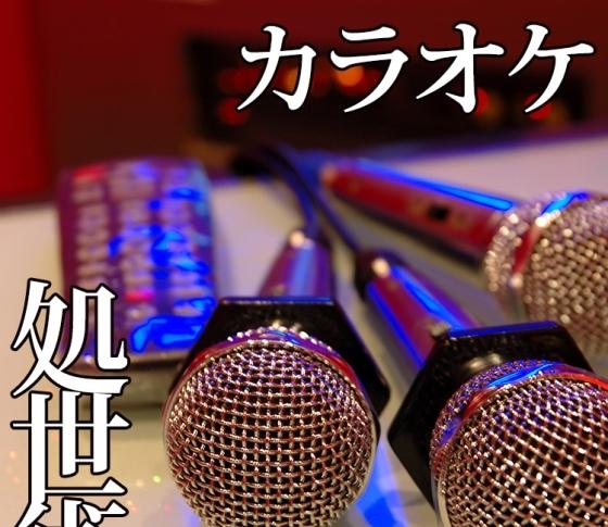 【ピコハラ対策】カラオケ処世術を伝授【苦手な人のために】