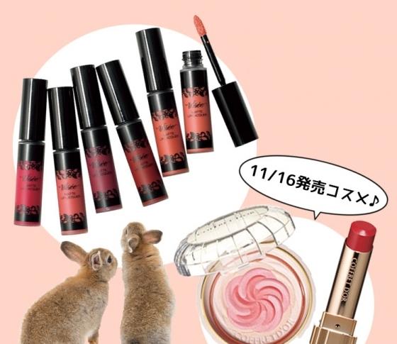 【コフレドール、ヴィセ リシェ】みんなの大好きブランドの新作が今日発売です!
