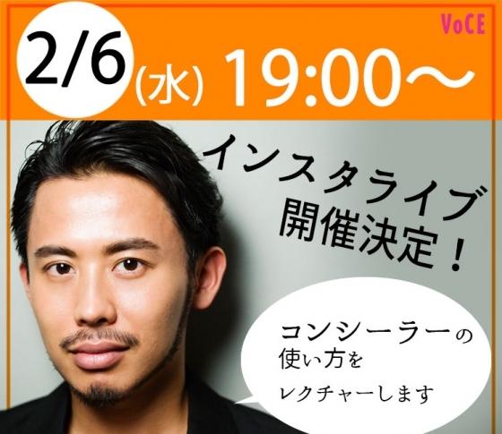 【2/6 19:00〜】インスタライブ開催!テーマは「小田切ヒロさんが肌悩みを丸っと解決!コンシーラーの使い方講座」[PR]