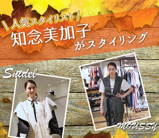【人気ブランドsnidel&MOUSSYで全身コーデ】この秋大注目のトレンドファッションはこの2つ!