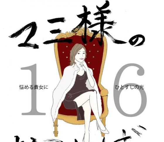 Vol.16 化粧品カウンターに怖じ気づく女【21時のマミ様】悩める貴女にひとすじの光