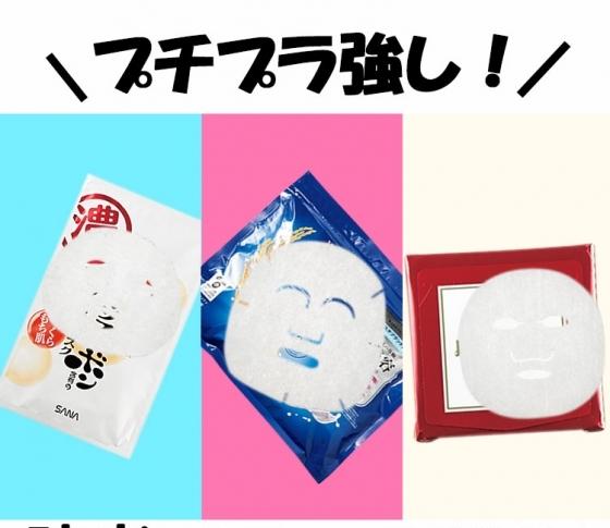 みんなが買ってるシートマスクは、コスパ重視のプチプラでした!【読者ベスコス】