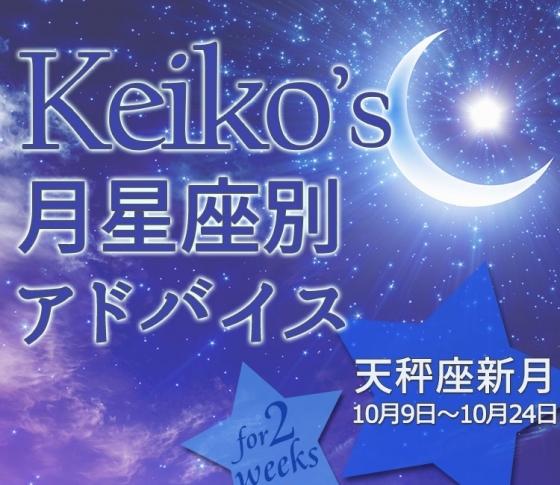 【Keikoの月星座別占い】天秤座新月10月9日~10月24日の引き寄せポイント