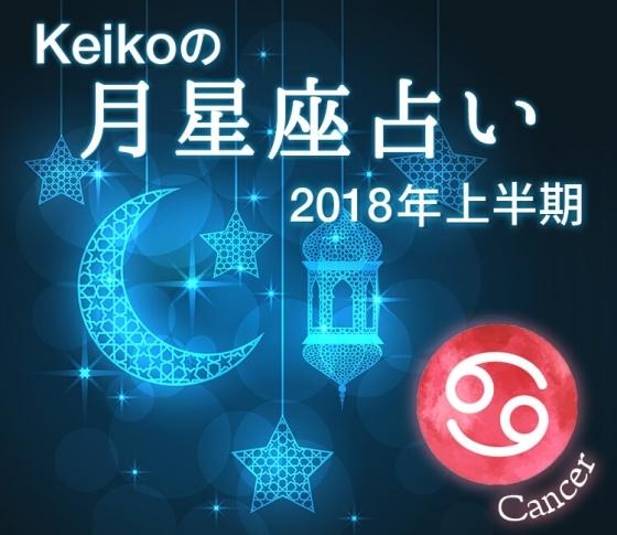 蟹座は今まで会ったことのないタイプと出会いそう!【Keikoの月星座占い2018】